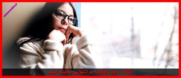 مقاله در مورد چگونه با تنهایی مقابله کنیم