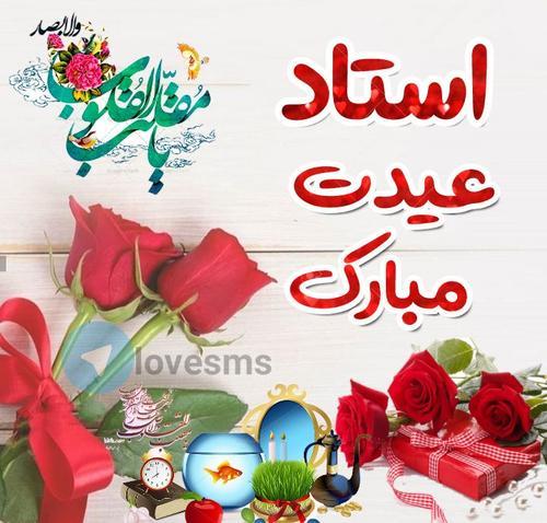 استاد عزیزم عیدت مبارک عکس نوشته