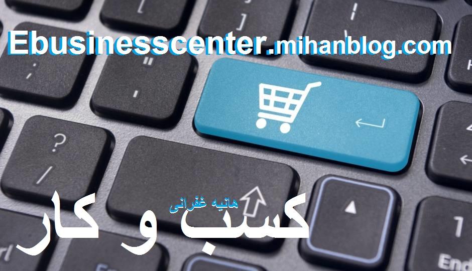 کسب و کار الکترونیکی آموزش business