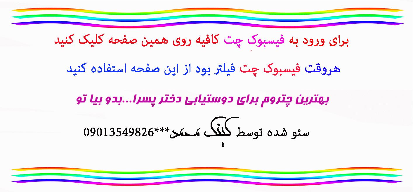 چت روم شلوغ فارسی|مهسان چت|ققنوس|دل چت