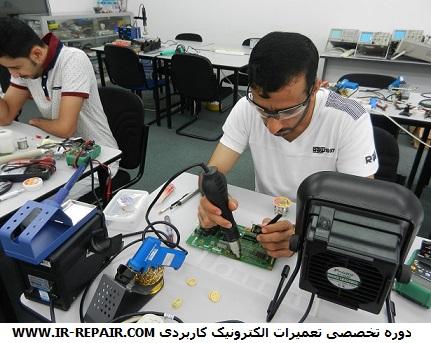 دوره آموزش تعمیرات فوق تخصصی الکترونیک کاربردی