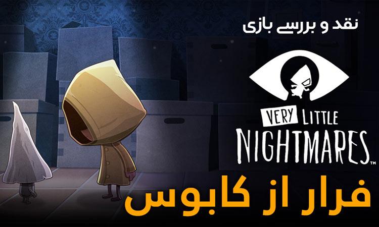 بررسی بازی Very Little Nightmares