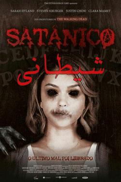 دانلود رایگان فیلم ترسناک Satanic 2016