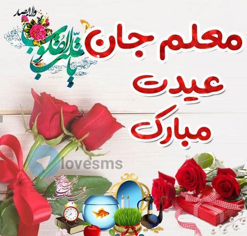معلم جان عیدت مبارک عکس نوشته