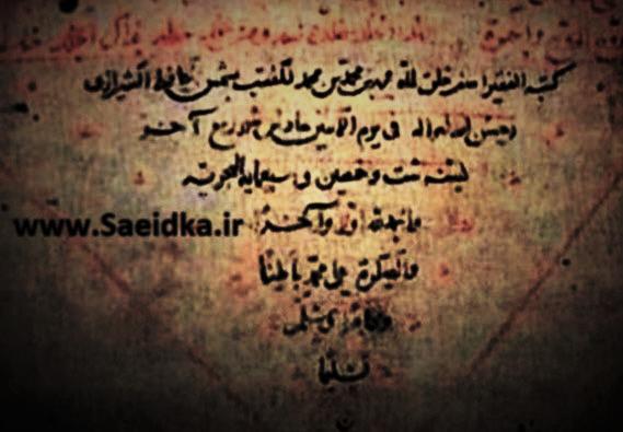 دستخط خواجه حاظ شیرازی