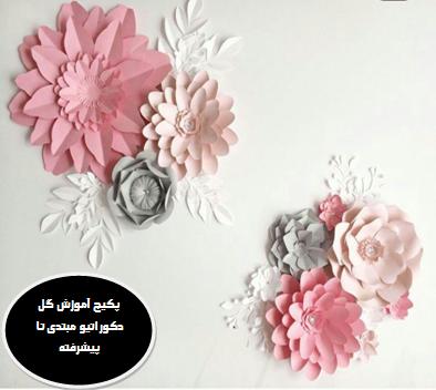 آموزش گل کاغذی برای تولد