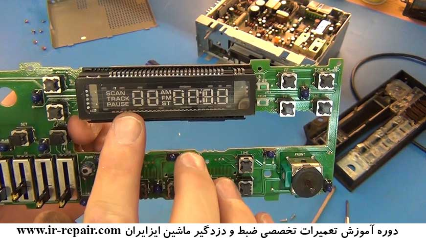 دوره آموزش تعمیرات تخصصی ضبط و دزدگیر ماشین
