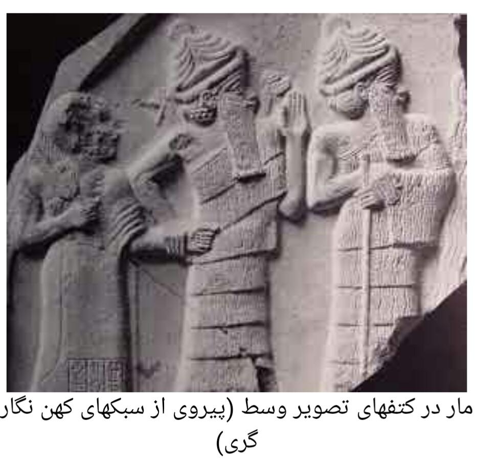 ضحاک ( اژی دهاک) در نگاره های 5000 ساله ایران و میانرودان