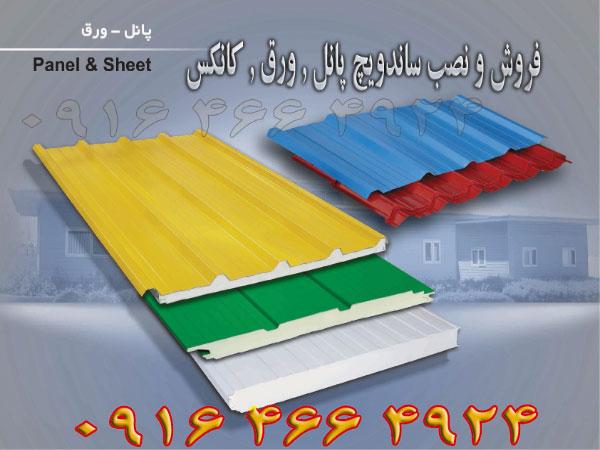 مجتمع صنعتی پانل خوزستانخوزستان ماموت · ساندویچ پانل ...