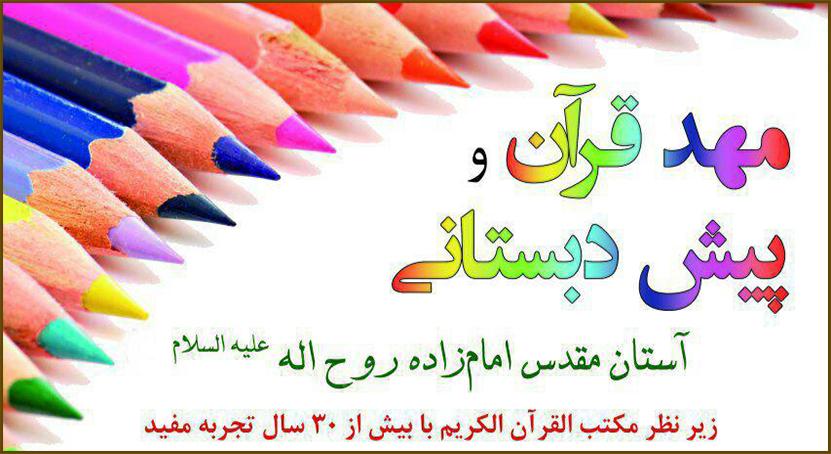 مهد قرآن و پیش دبستانی