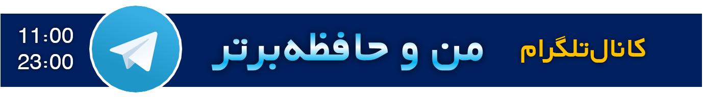 کانال تلگرام من و حافظه برتر دکتر محمد سیدا مرد حافظه ایران