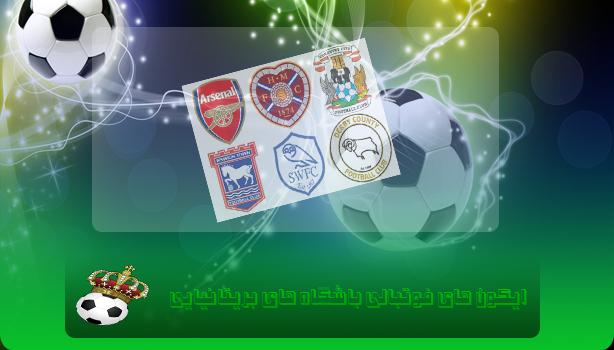 ایکون های باشگاه های فوتبالی بریتانیا