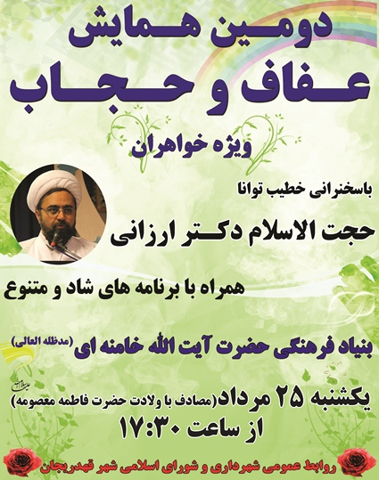 برگزاری همایش عفاف و حجاب ویژه بانوان در شهر قهدریجان