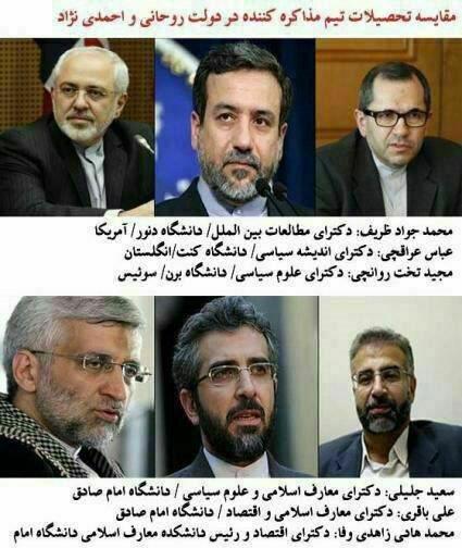 تفاوت مردان هستهای روحانی و احمدینژاد