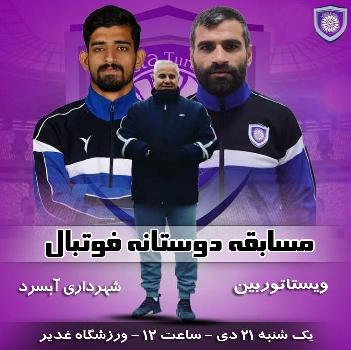 """تیم فوتبال شهرداری آبسرد به مصاف تیم تحت هدایت """" فرشاد پیوس """" خواهد رفت"""