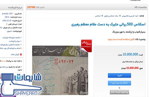 فروش پنجاه تومانی متبرک به دست رهبر انقلاب به قیمت ده میلیون تومان!