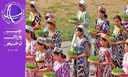 عید نوروز در کشورهای مختلف