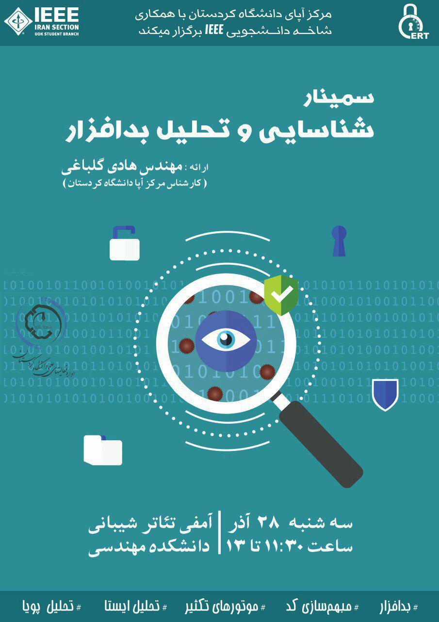 سمینار-شناسایی-تحلیل-بدافزار-آپا-دانشگاه-کردستان