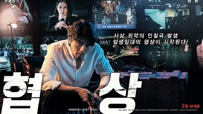 دانلود فیلم کره ای مذاکره کننده - The Negotiation 2018 - با زیرنویس فارسی