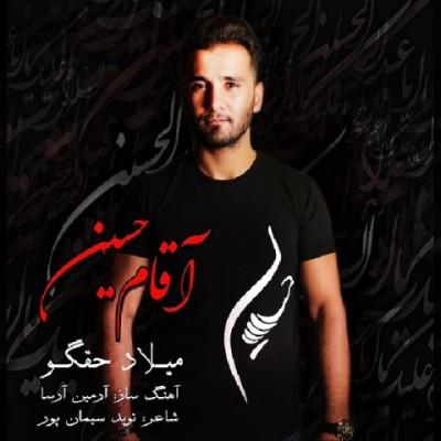 دانلود آهنگ میلاد حقگو به نام آقام حسین