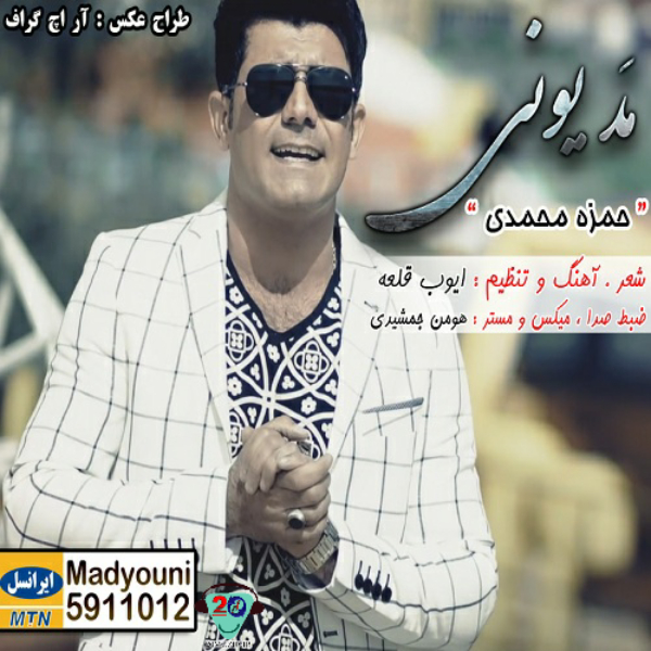 دانلود موزیک ویدئو جدید حمزه محمدی به نام مدیونی