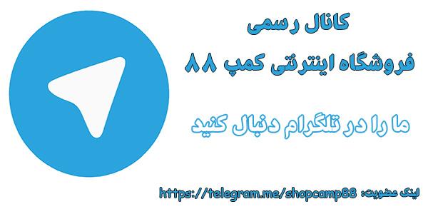idl0_telegram-shopcamp88.jpg
