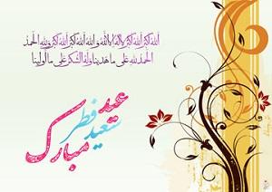 ساعت پخش فیلم و برنامه های ویژه تلویزیون صدا و سیما ویژه عید فطر 95