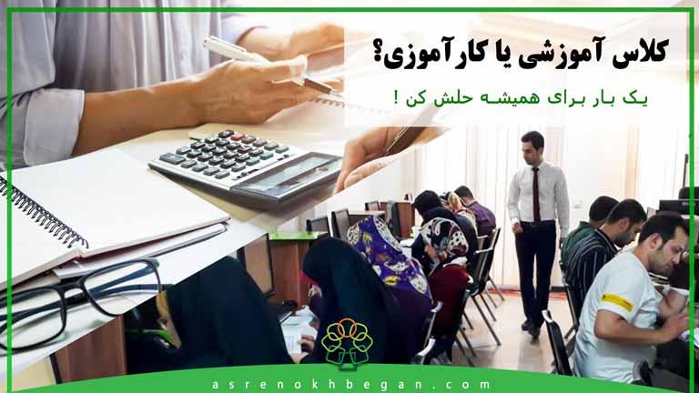 آموزشگاه حسابداري عصر نخبگان
