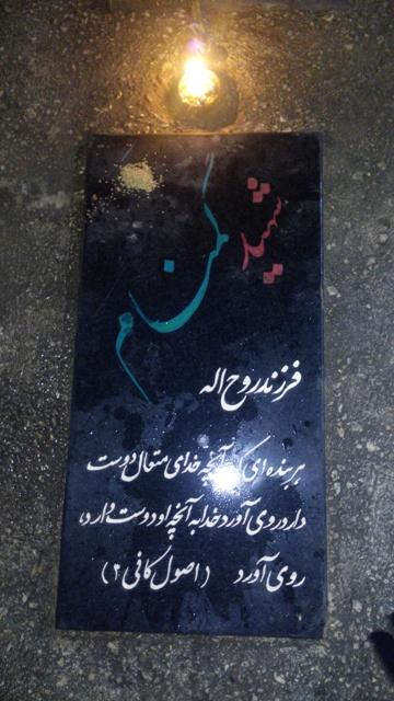 شهید گمنام - بهشت زهرا (س) تهران