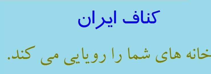 شرکت کناف ایران در اردبیل