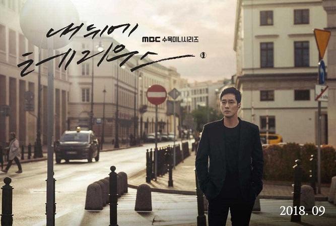 دانلود سریال کره ای تریوس پشت سر من - Terius Behind Me 2018 - با زیرنویس فارسی و کامل سریال