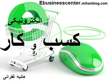 آموزش کسب و کار الکترونیکی طرح کسب و کار