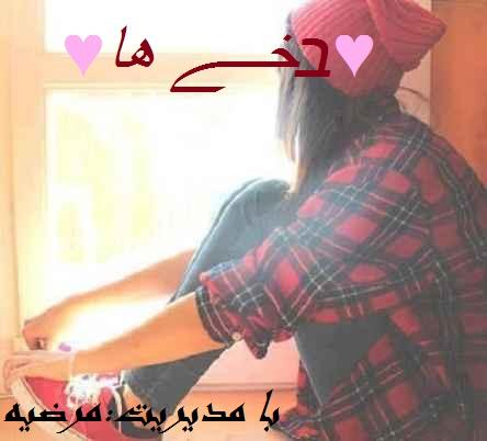 ♥בخــے ها♥