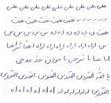 دعای شیخ بهایی برای بچه دار شدن