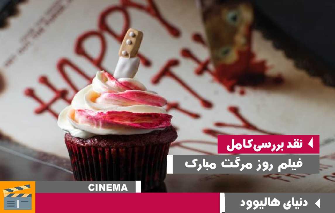 بررسی و نقد فصل دوم سریال ساخت ایران ۲