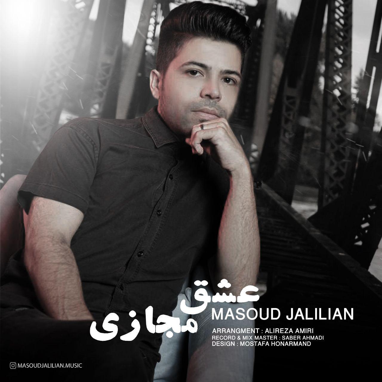 دانلود آهنگ جدید مسعود جلیلیان به نام عشق مجازی