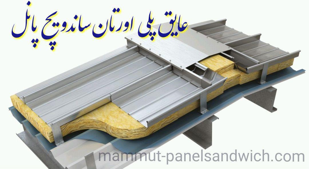 ساندویچ پانل سقفی | ساندویچ پانل سقف| پنل سقف سردخانه ای