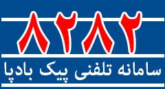پیک بادپا شمال تهران