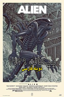 دانلود رایگان فیلم ترسناک alien 1979