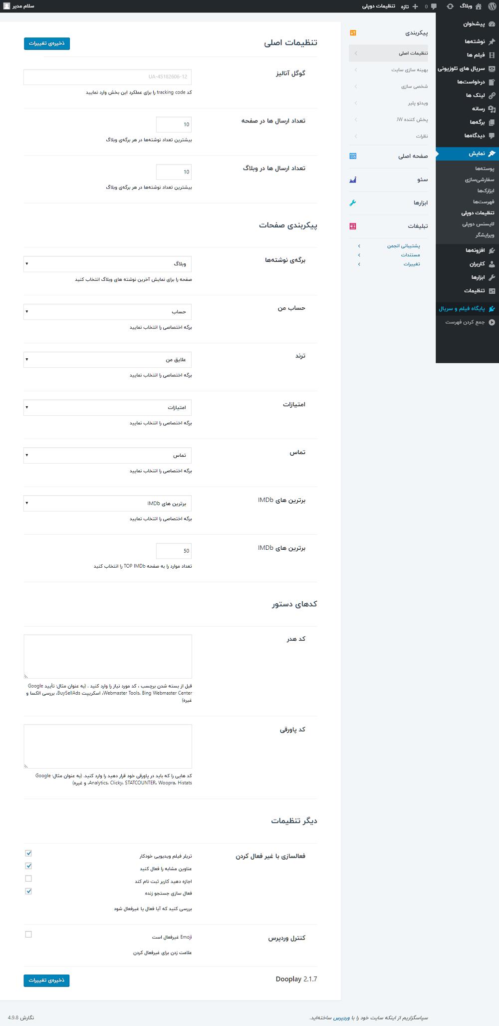 dooplay-2.1.7-پیش نمایش تصویر بخش مدیریت فارسی شده