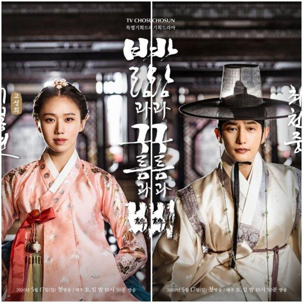 دانلود سریال کره ای باد و ابر و باران - Wind and Cloud and Rain 2020 - با زیرنویس فارسی سریال
