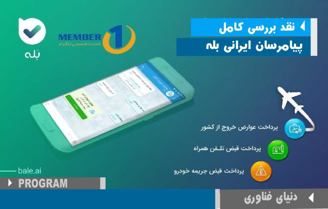 بررسی و نقد کامل پیامرسان ایرانی سروش