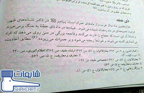 [تصویر: iqva_shayeaat.ir.jpg]