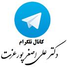 کانال تلگرام دکتر علی اصغر پور عزت