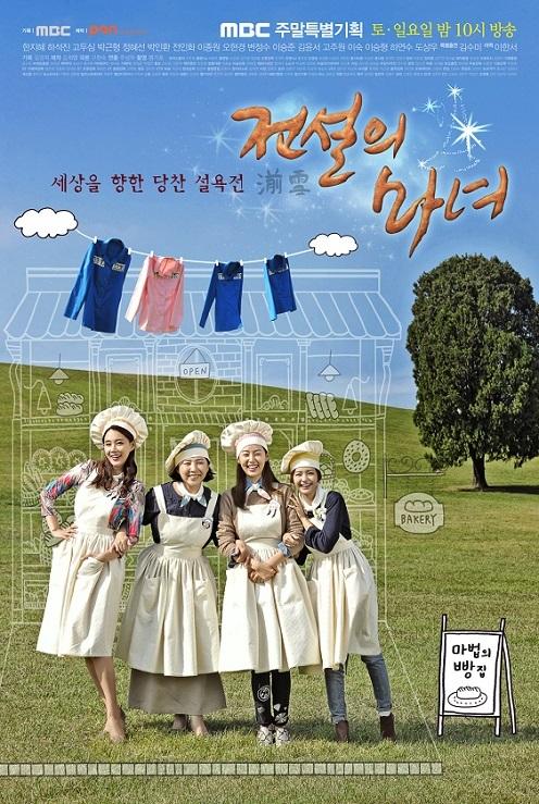 دانلود سریال کره ای جادوگر افسانه ای - Legendary Witch 2014 - با زیرنویس فارسی و کامل سریال