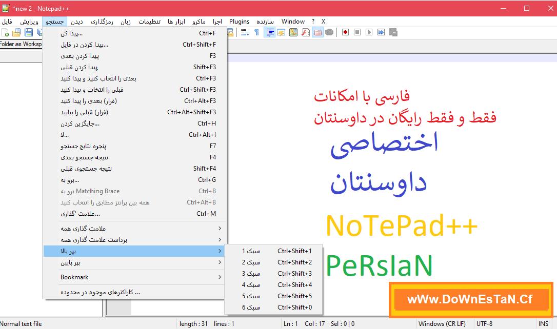 دانلود نوت پد پلاس فارسی تخصصی داونستان رایگان برای ویندوز