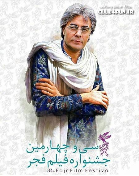 پوستر متفاوت جشنواره فیلم فجر امسال