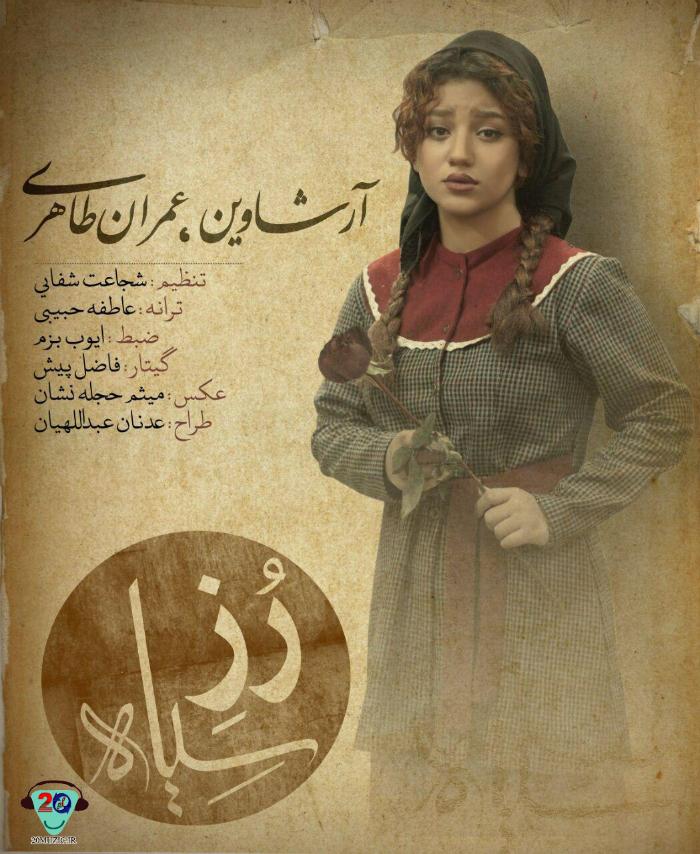 دانلود آهنگ جديد آرشاوین و عمران طاهری به نام رز سیاه