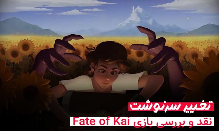 نقد و بررسی بازی Fate of Kai