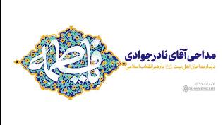 مداحی زیبای نادر جوادی در بیت رهبری